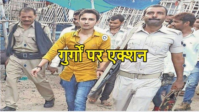 पटना के कुख्यात माणिक के गुर्गों को सेट करने में लगी पुलिस, तीन को पहुंचाया सलाखों के पीछे