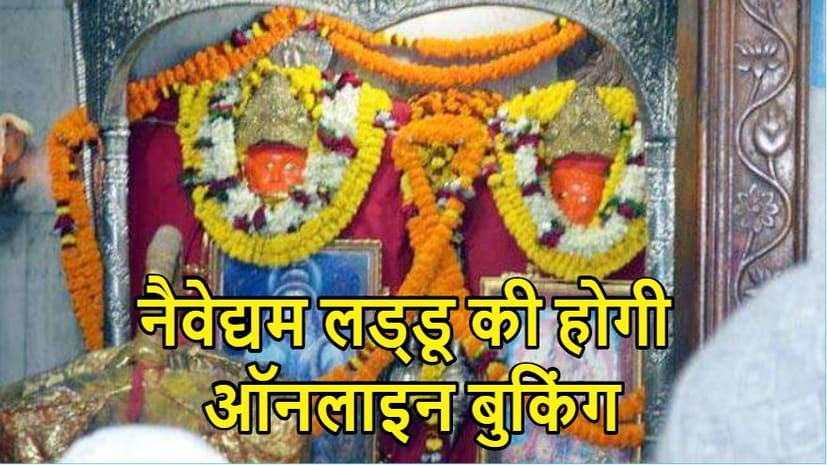 महावीर मंदिर का पट रहेगा बंद लेकिन नैवेद्यम की आज से होगी ऑनलाइन बुकिंग, इस नंबर पर फोन कर ले सकते हैं पूरी जानकारी