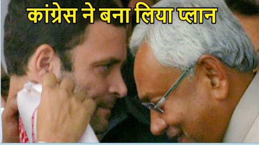 बिहार क्रांति महासम्मेलन के माध्यम से नीतीश सरकार को घेरेगी कांग्रेस,चल रही तैयारी....