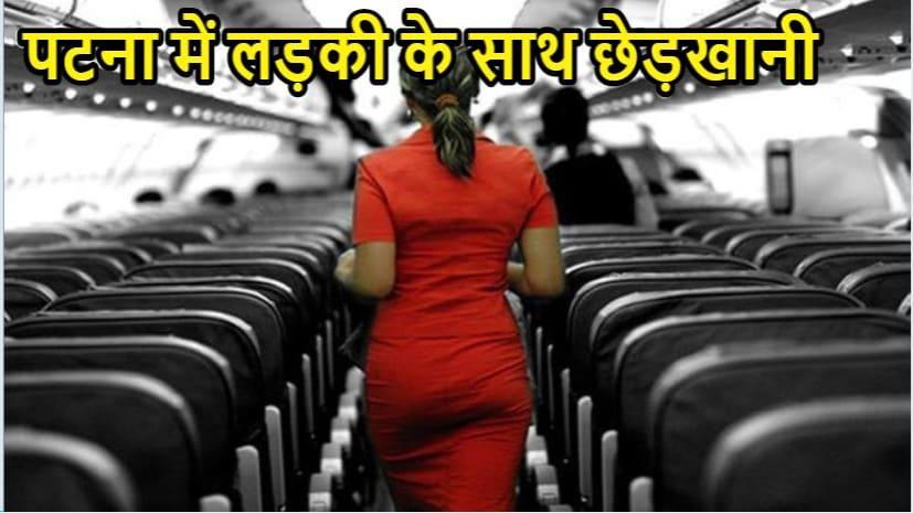 पटना में एयर होस्टेस की ट्रेनिंग ले रही लड़की के साथ सरेराह लफंगों ने की गंदी हरकत, FIR करने पर दी जान से मारने की धमकी