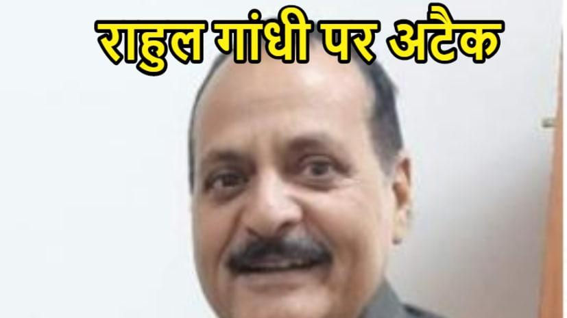 बिहार बीजेपी का राहुल गांधी पर हमला, कहा- भ्रष्टाचार करने वाली कांग्रेस हर चीज को उसी नजर से देखती है