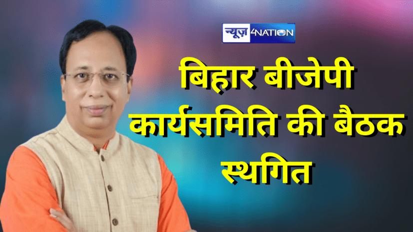 बिहार BJP कार्यसमिति की बैठक स्थगित, आगे की चुनावी रणनीति पर होनी थी चर्चा