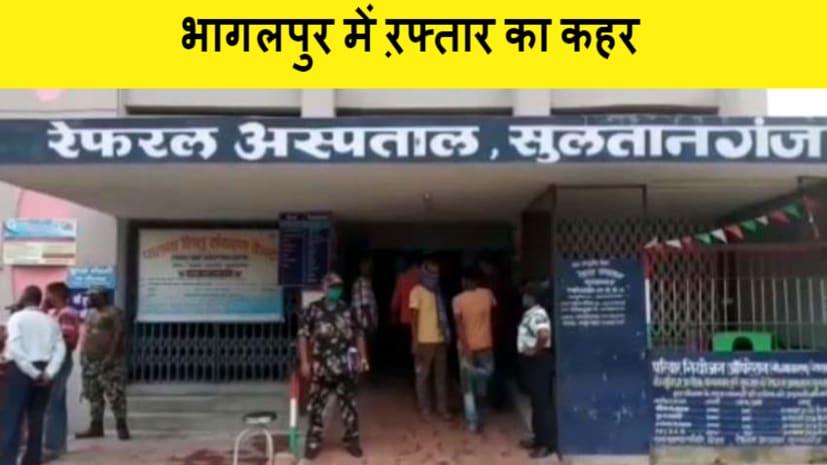 भागलपुर में ऱफ्तार का कहर, एक महिला की मौत एक गंभीर रुप से घायल