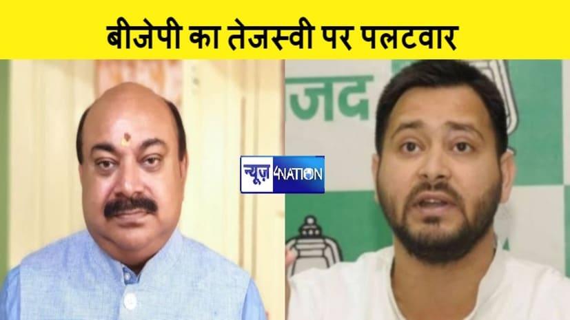 तेजस्वी यादव सिर्फ जाति के नेता हैं, बहुजन के नेता तो सीएम नीतीश-मोदी हैं,बिहार बीजेपी ने नेता प्रतिपक्ष को घेरा