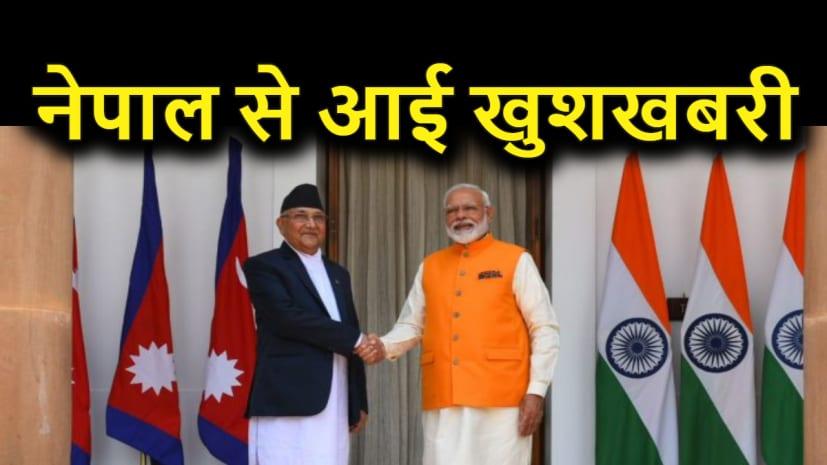 नेपाल-भारत के बीच जारी रहेगा रोटी-बेटी का संबंध! पड़ोसी देश से आई अच्छी खबर