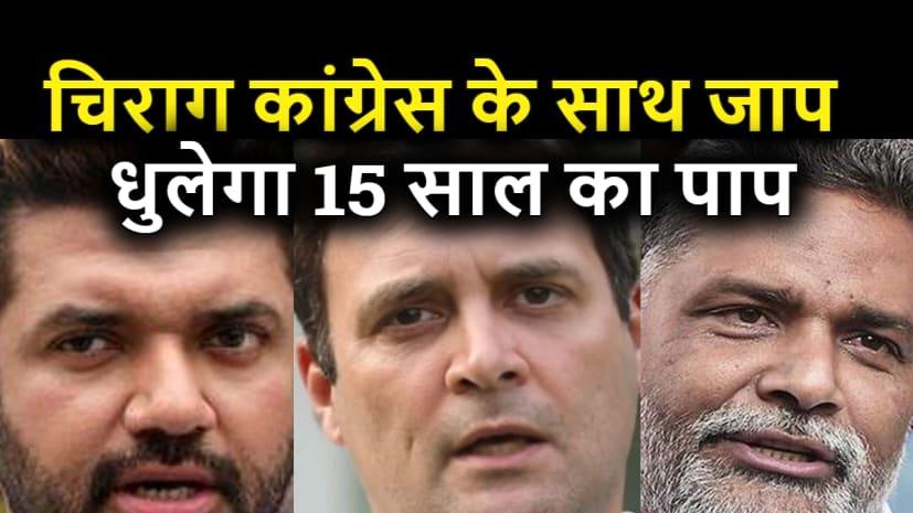 पप्पू यादव का ऐलान, चिराग और कांग्रेस के गठबंधन के साथ बिहार में बनाएंगे नयी सरकार