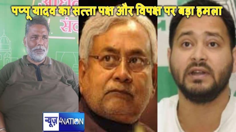 पप्पू यादव का जदयू और राजद पर एक साथ बड़ा हमला, कहा-दोनो ने 15-15 साल बिहार को सिर्फ लूटा