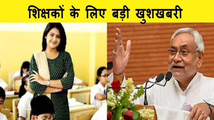 बिहार के शिक्षकों के लिए बड़ी खुशखबरी, सरकार ने जारी किये मानदेय भुगतान के लिए 1.17 अरब