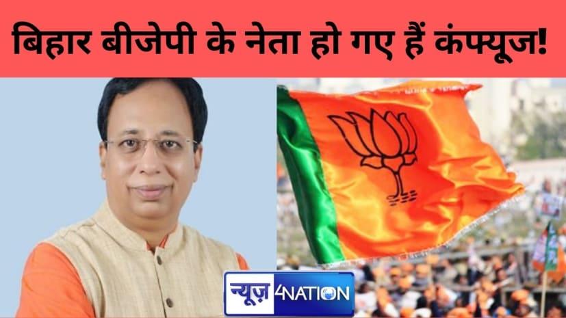 बिहार बीजेपी के नेता पूरी तरह से हो गए हैं कंफ्यू्ज! अब संजय जायसवाल बोले- हर हाल में होगी कार्यसमिति की बैठक