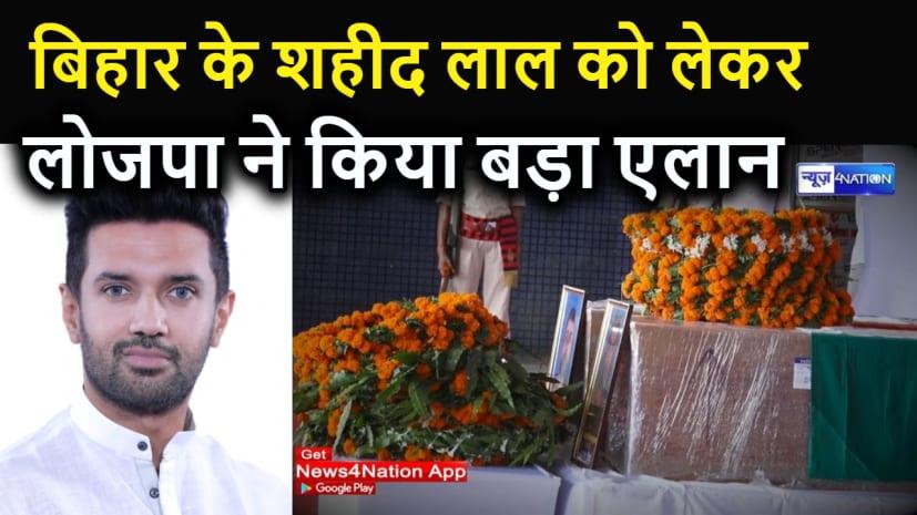 चिराग पासवान की पार्टी ने बिहार के शहीद लाल के लिए किया बड़ा एलान, करने जा रहे हैं ये काम
