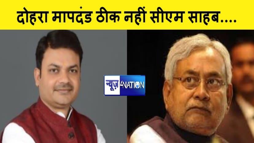 एक बार फिर से लोजपा ने CM नीतीश पर किया अटैक,कहा-आपका दोहरा मापदंड ठीक नहीं...
