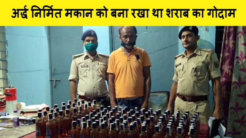 मोतिहारी में एक मकान से भारी मात्रा में शराब और गोली बरामद, एक कारोबारी गिरफ्तार