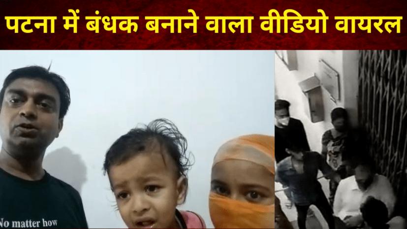 पटना में एक परिवार को बंधक बनाने वाला वीडियो आया सामने, बांका वाले सीओ पर शख्स ने लगाया गुंडागर्दी का आरोप
