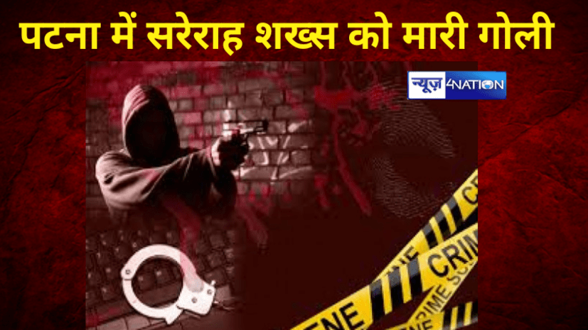 पटना में दिनदहाड़े शख्स को मारी गोली, हथियार चमकाते निकले अपराधी