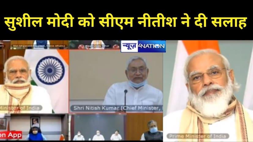 PM मोदी के सामने CM नीतीश ने डिप्टी सीएम सुशील मोदी को दे दी बड़ी सलाह,कहा- इस शब्द का प्रयोग न करें.....