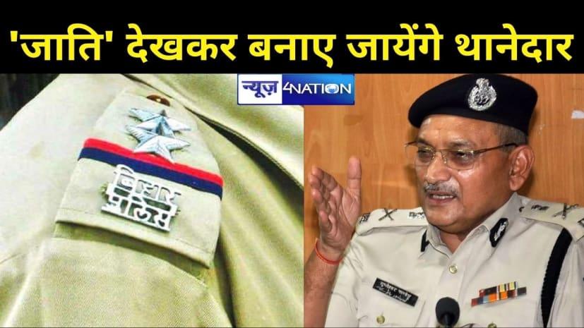 बिहार में अब 'जाति' देखकर बनाए जायेंगे थानेदार, बिहार पुलिस मुख्यालय का बड़ा आदेश