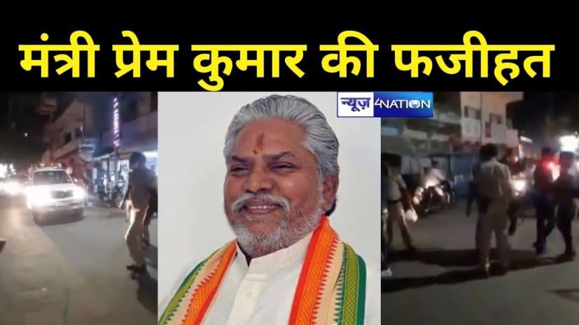 मंत्री प्रेम कुमार को गया में हीं पब्लिक ने घेर लिया,सड़क पर बॉडीगार्ड की दिखी गुंडागर्दी