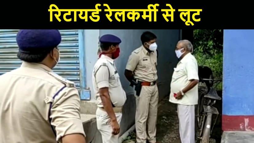 BIG BREAKING : पटना में रिटायर्ड रेलकर्मी से लूटे 1.50 लाख रूपये, जांच में जुटी पुलिस