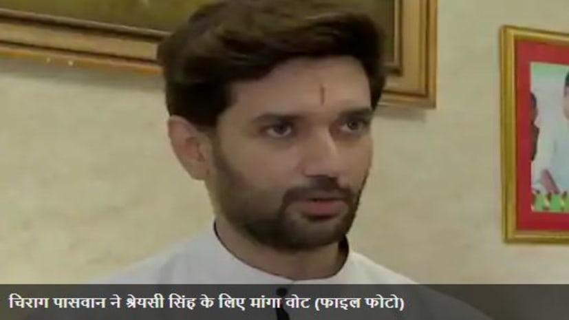 अमित शाह ने भ्रम दूर किया, फिर चिराग का दिल भाजपा के साथ, जुमई सीट से भाजपा प्रत्याशी श्रेयसी सिंह के लिए मांगा वोट