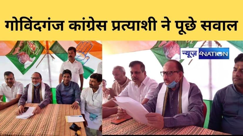 भाजपा -जेडीयू जवाब दे....आत्मनिर्भर और स्वावलंबी बिहार में क्या है अंतर,गोविंदगंज कांग्रेस प्रत्याशी ने पूछे सवाल