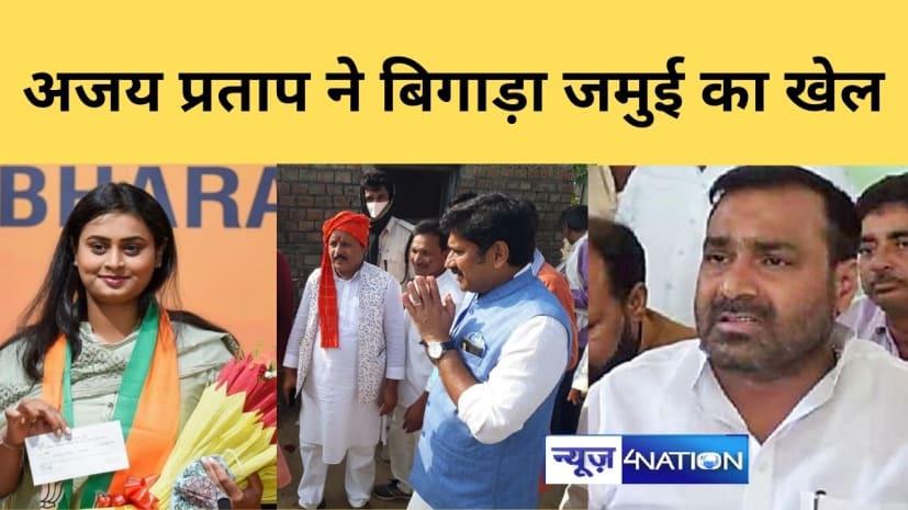 रालोसपा उम्मीदवार अजय प्रताप ने बिगाड़ा जमुई का खेल,पशोपेश में हैं एनडीए और महागठबंधन के उम्मीदवार