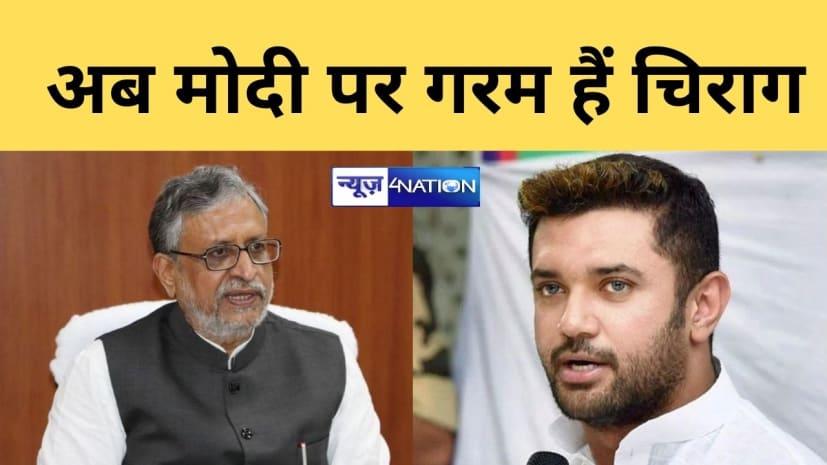 लोजपा को 'वोटकटवा' बताने वाले सुशील मोदी पर गरम हैं चिराग! CM नीतीश को धोखेबाज बताने वाला वीडियो किया जा रहा शेयर