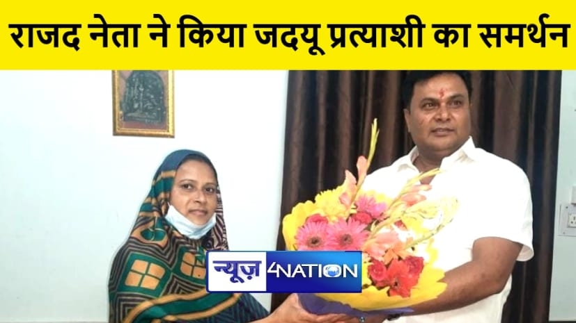 नवादा में राजद को लगा बड़ा झटका, पार्टी के कद्दावर नेता ने किया जदयू प्रत्याशी का समर्थन