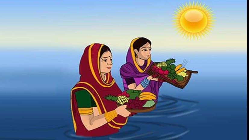 आज नहाय खाय के साथ ही शुरू होगा चार दिनों की छठ पूजा