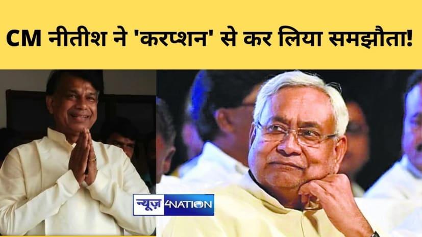 JDU बनी 3 नंबर की पार्टी तो CM नीतीश ने 'करप्शन' से कर लिया समझौता! कभी तेजस्वी पर लगे आरोप के बाद रातोंरात बदल लिया था पाला