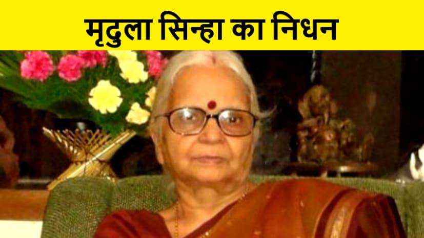 गोवा की पूर्व राज्यपाल मृदुला सिन्हा का निधन, जीतनराम मांझी सहित कई नेताओं ने जताई संवेदना