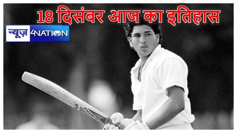 'क्रिकेट के भगवान' ने पहली बार एकदिवसीय मैच में किया था पर्दापण