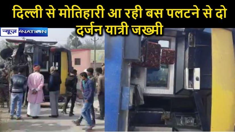 टेंपु को बचाने में दिल्ली से मोतिहारी आ रही बस पलटी,दो दर्जन यात्री जख्मी