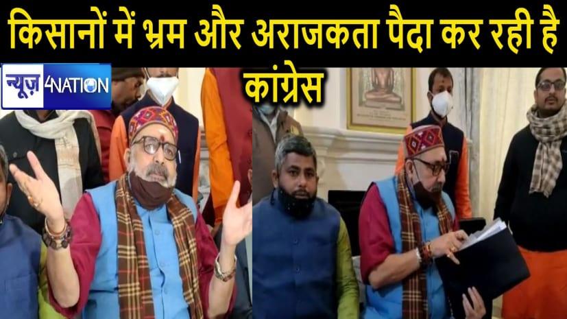 केन्द्रीय मंत्री गिरिराज सिंह ने कहा किसानों के मदद के लिए कभी कांग्रेस आगे नहीं आई लेकिन भ्रम और अराजकता पैदा कर रही है