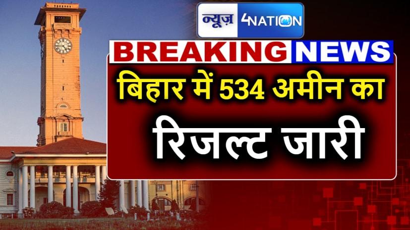 बिहार में अमीन बहाली का रिजल्ट जारी, 534 अभ्यर्थी हुए सफल.....
