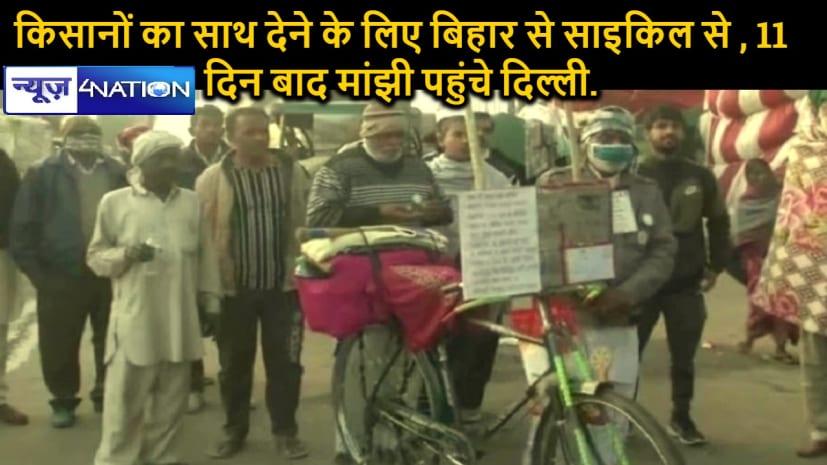 1000 KM साइकिल चला कर बिहार से टिकरी बॉर्डर पंहुचा 60 साल का किसान