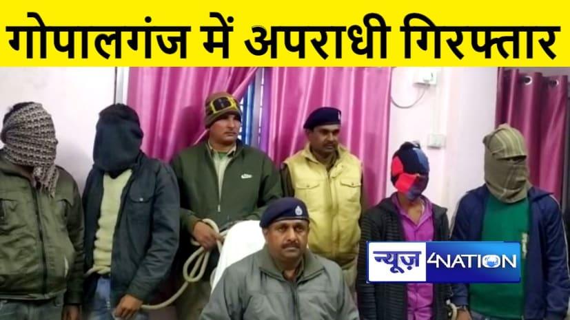 गोपालगंज : अपराध की योजना बनाते 5 अपराधी गिरफ्तार, हथियार और बाइक बरामद