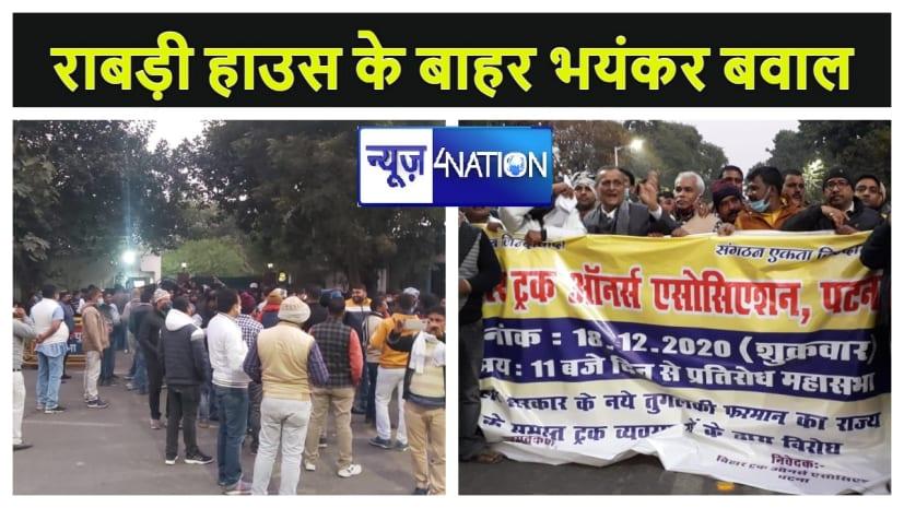 नीतीश के इस फैसले से नाराज बिहार के ट्रक संगठनों ने किया राबड़ी आवास के पास प्रदर्शन