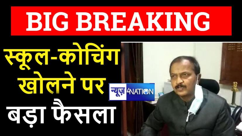 बड़ी खबर : बिहार सरकार ने स्कूल - कोचिंग खोलने का लिया निर्णय, जानिए कब से शुरू होंगे क्लास