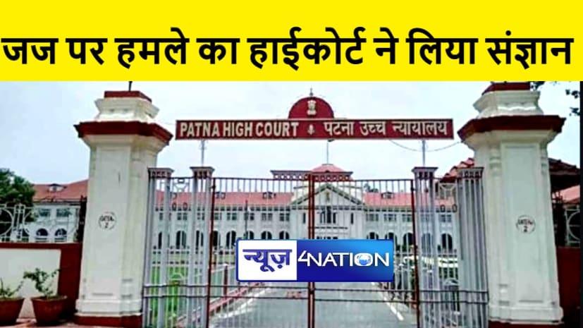 पटना हाई कोर्ट ने जज पर हमले का लिया स्वतः संज्ञान, राज्य सरकार से 23 दिसंबर तक माँगा जवाब