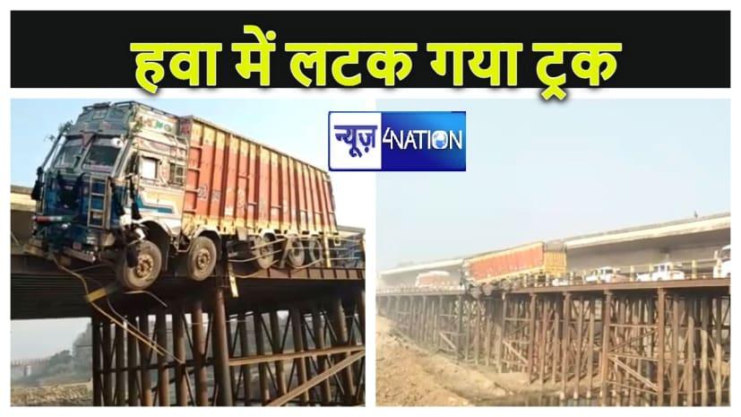 पुल की रेलिंग तोड़ हवा में लटक गया ट्रक, गुजरनवाले लोग भी गए हैरान