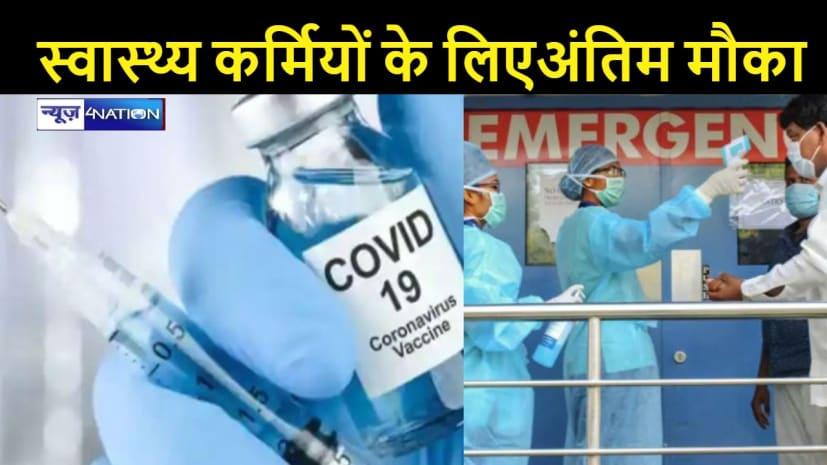 कोविड-19 टीकाकरण : बचे हुए स्वास्थ्यकर्मी आज टीका नहीं लेंगे तो उनका नाम पोर्टल से हमेशा के लिए होगा डिलिट