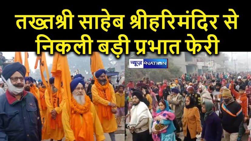 गुरु गोविंद सिंह जी महाराज के 354वें प्रकाश पर्व को लेकर शहर में निकाली गई प्रभात फेरी