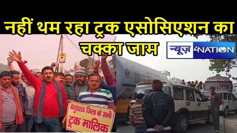 नवगछिया में तीसरे दिन भी जारी रहा ट्रक ओनर एसोसिएशन का हड़ताल, दिन भर जाम की स्थिति बनी रही और वाहन रेंगते रहे