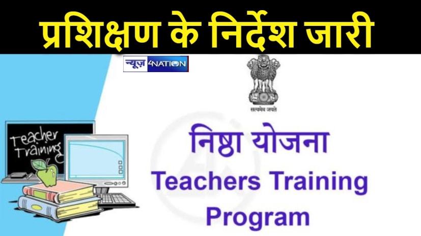 बड़ा मौका : वंचित शिक्षकों को 'निष्ठा' प्रशिक्षण प्राप्त करने पर ही वेतन का होगा भुगतान