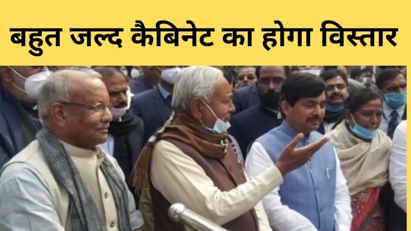 बिहार में बहुत जल्द होगा कैबिनेट का विस्तार,मुख्यमंत्री नीतीश कुमार ने कर दिया ऐलान