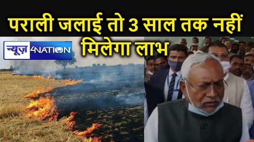 खेत में पराली जलाने पर तीन साल तक नहीं मिलेगा सरकारी योजना का लाभ