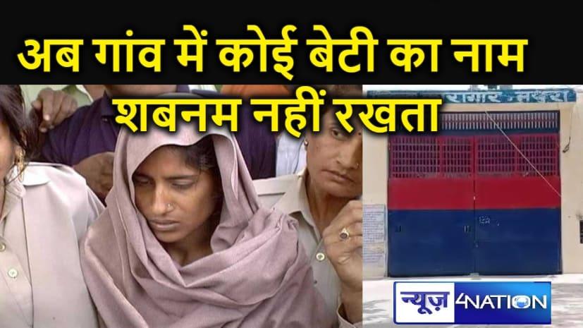 एमए पास शिक्षामित्र शबनम ने आखिर क्यों 10 माह के भतीजे सहित सात लोगों को मार डाला? बिहार से मंगाई जा रही है फांसी की रस्सी