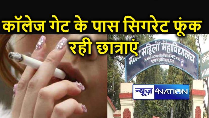 पटना की 'लड़कियों' को कॉलेज गेट पर बॉयफ्रेंड के साथ सिगरेट पीना पड़ा महंगा