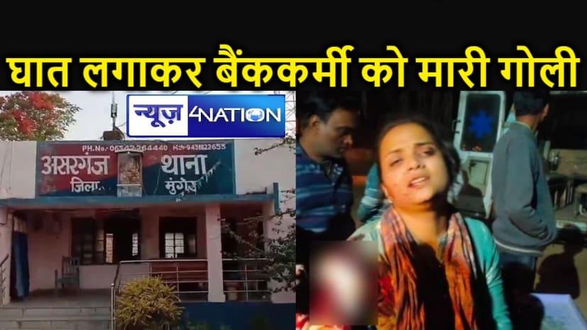 बंधन बैंक की महिला कर्मी को मारी गोली, घात लगाकर अपराधियों ने किया हमला