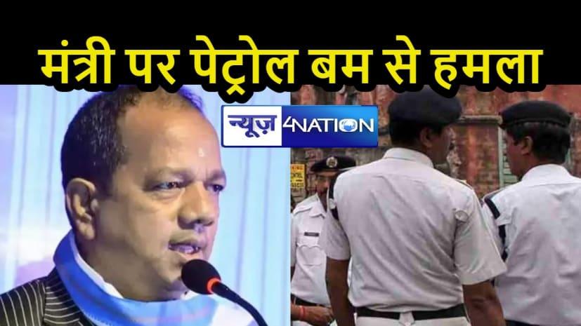 ब्रेकिंग न्यूज़: राजनीति का रक्तचरित्र ममता के मंत्री पर पेट्रोल बम से हमला, लाया जा रहा कोलकत्ता